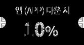 앱 (APP) 다운 시 발급 쿠폰 10%