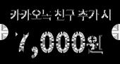 카카오톡 플러스 친구 추가 발급 7,000원