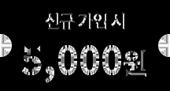 신규 가입 즉시 발급 쿠폰 5,000원